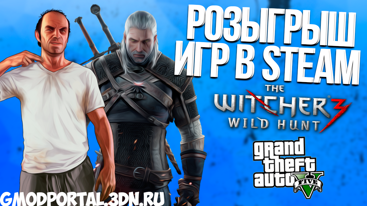Превью Grand Theft Auto V, The Witcher Wild Hunt 3...
